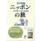 ニッポンの旅 江戸達人と歩く東海道