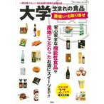 Yahoo!The Outlet Bookshop大学生まれの食品 美味しいお取り寄せ