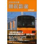 日本の私鉄東武鉄道