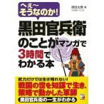 黒田官兵衛のことがマンガで3時間でわかる本