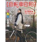自転車日和 Vol.15
