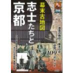幕末古地図志士たちと京都