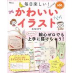 Yahoo!The Outlet Bookshop毎日楽しい!かわいいイラスト