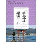 厳島神社・原爆ドーム-地図で旅する日本の世界遺産005