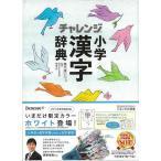 コンパクト版 小学漢字辞典 ホワイト 第六版 チャレンジ