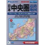 日本中央圏道路地図−ミリオンダイレクト