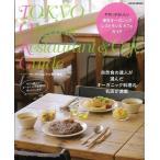 Yahoo!The Outlet Bookshop東京オーガニックレストラン&カフェガイド−やさいがおいしい