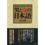 男と女の日本語−広辞苑の中の掘り出し日本語2