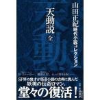 天動説 全-山田正紀時代小説コレクション1