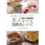 美人をつくる発酵食レシピ