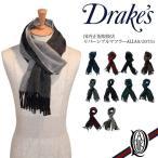 【正規販売】DRAKE'S(ドレイクス) REVERSIBLE リバーシブル マフラー [全11種類]