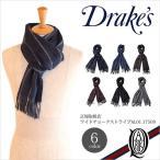 【正規取扱店】Drake's ワイドチョークストライプマフラー[6色] (AL01.17509 ドレイクス Wide Chalk Stripe Scarf)