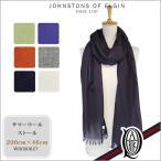 【正規販売】Johnstons(ジョンストンズ)サマーウールストール WD000627 WOOL STOLES [全6色]
