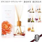 【正規販売】ROSY RINGS(ロージーリングス)BOTANICAL REED DIFFUSERS ボタニカルリードディフューザー[12種]