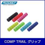 RITCHEY リッチー COMP TRAIL グリップ × グリーン 自転車部品 サイクルパーツ