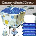 ショッピングLuxury Luxury Basket Cover ラグジュアリーバスケットカバー 自転車カゴカバー 「34550-T693」