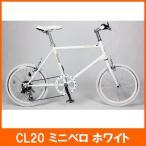 21Technology ミニベロ 20インチ クロスバイク CL20 シマノ6段変速  ホワイト