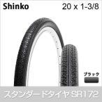 Shinko シンコー SR172 20 × 1-3/8 W/O 20インチ ブラック/ブラック 自転車 スタンダードタイヤ 【61111】
