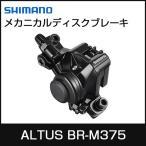 SHIMANO シマノ ALTUS アルタス BR-M375 メカニカルディスクブレーキ ブラック MTB自転車用品 X-811【66805】