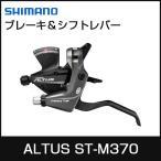 SHIMANO シマノ ALTUS アルタス ST-M370 デュアルコントロールレバー 3x9s ブラック MTB自転車用品 X1216【66914】