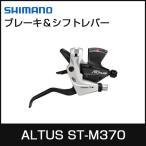 SHIMANO シマノ ALTUS アルタス ST-M370 デュアルコントロールレバー 3x9s シルバー MTB自転車用品 X1217【66915】