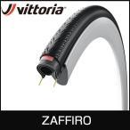 vittoria ヴィットリア ZAFFIRO ザフィーロ 700×23C クリンチャー タイヤ ロード 自転車
