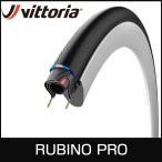 vittoria ヴィットリア RUBINO PRO ルビノプロ 700×25C クリンチャー タイヤ ロード 自転車