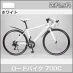 「送料無料」21Technology 21テクノロジー 700C ロードバイク ホワイト 700C×28 14段変速 自転車本体「代引不可」
