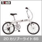 S-TECH サカモトテクノ 20カリブーライト6S ポリッシュ 20-6ALFN-CLFF 20インチ 折りたたみ自転車 【7030】