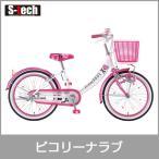 S-TECH サカモトテクノ キッズバイク 22ピコリーナラブ 22インチ 子供用自転車 22-LOVE-PIKB ホワイト【7077】