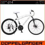 【送料無料】DOPPELGANGER ドッペルギャンガー D14 PORCELAIN ポーセレン 自転車 MTB クロスバイク 21段変速【8312】