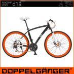 【送料無料】DOPPELGANGER ドッペルギャンガー D19 Road Pulse ロードパルス 自転車 クロスバイク 21段変速【8315】