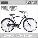 「送料無料」21Technology 21テクノロジー BC260 ビーチクルーザー 26インチ 自転車 本体 マットブラック「代引不可」