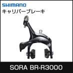 SHIMANO シマノ SORA ソラ BR-R3000 フロント用 キャリパーブレーキ 自転車ロードバイク用品