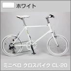 【送料無料】21Technology 21テクノロジー CL-20 ミニベロ クロスバイク 20インチ ホワイト 自転車 本体 【代引不可】