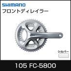 SHIMANO シマノ 105 FC-5800 2×11S クランクセット 50×34T 172.5mm シルバー 自転車【66227】