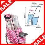 後ろ子供乗せ用 風防レインカバー ミニーマウス リア用 自転車 雨具・レイン用品 【62466-T536】