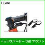 Dixna ディズナ ヘッドスペーサー Di2 マウント 自転車