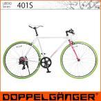 DOPPELGANGER ドッペルギャンガー 401S 700c amadeus アマデウス リベロシリーズ 自転車本体 クロスバイク