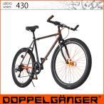 DOPPELGANGER ドッペルギャンガー 430-DP PendlerΣ ペンドラーシグマ リベロシリーズ 26インチ クロスバイク 自転車