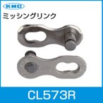 KMC ミッシングリンク CL573R 2セット 6-8速 自転車 チェーン「75375」