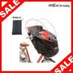 OGK まえ子供乗せ用ソフト風防レインカバー RCH-003 ブラック ハレーロ・キッズ 自転車 雨具・レイン用品「62456」