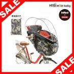 OGK まえ子供乗せ用ソフト風防レインカバー RCH-003 カモフラージュ ハレーロ・キッズ 自転車 雨具・レイン用品「62468」