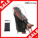OGK うしろ子供乗せ用ソフト風防レインカバー RCR-003 ブラック ハレーロ・キッズ 自転車雨具・レイン用品「62457-T676」