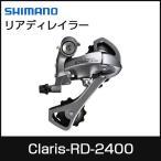 SHIMANO シマノ Claris クラリス RD-2400-GS リアディレイラー X1244【66335】