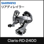 SHIMANO シマノ Claris クラリス RD-2400-SS リアディレイラー X1245【66334】