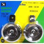 NIKKO ニッコー バイク用デュアルホーン YFD-80 【89462-T298】