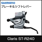 SHIMANO シマノ Claris クラリス ST-R240 シフトレバー/ブレーキレバー左右セット【66337】