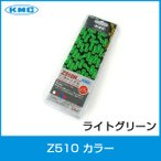 KMC Z510 カラー LGR/BK ライトグリーン/ブラック 116L 自転車チェーン【】