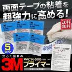 3M スリーエム PACプライマー 粘着促進剤 3ml K-500 得々 5個セット/定形外郵便